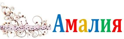 С днём рождения поздравления амалии 3